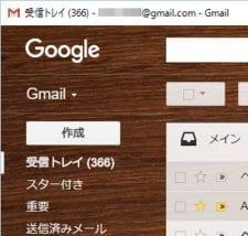 Gmailのスクリーンショット