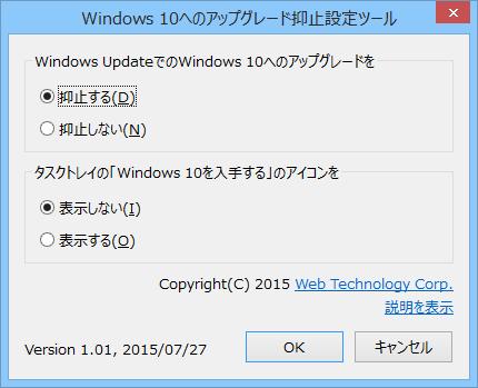 Windows10アップグレード抑止ツール