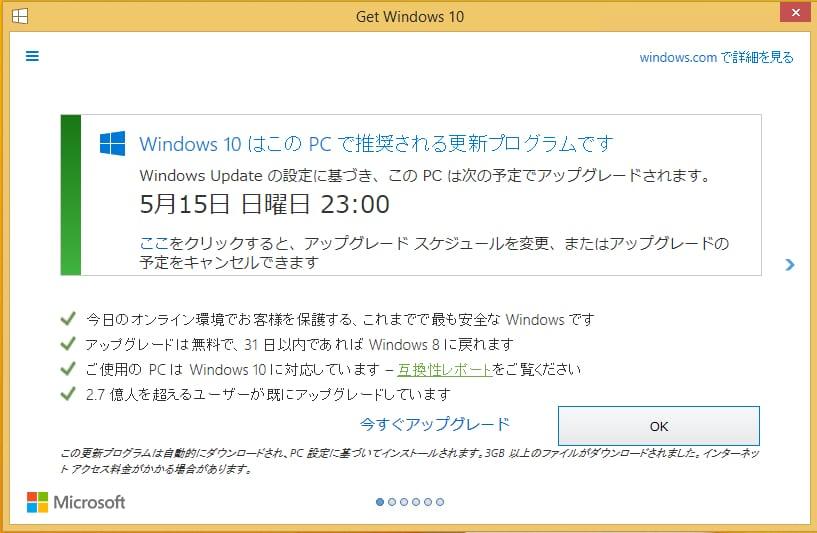 windows10に半強制アップグレード