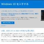 Windows10に勝手に更新されちゃった・・・どう付き合うべきか? 戻すべきか?