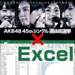 AKB48選抜総選挙を、パソコン教室がExcelでふりかえります。
