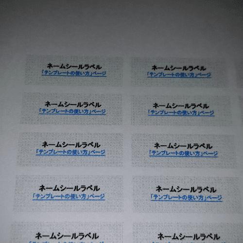 網かけを印刷してみたところ