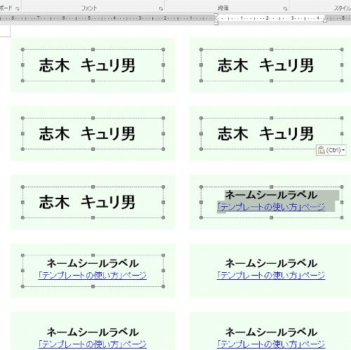 文字のコピー