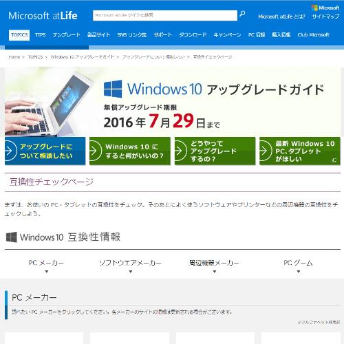 マイクロソフト公式サイトの、互換性確認ページ