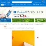 Windows10の自動更新、マイクロソフトが陳謝しても問題は終わらない
