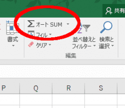 合計ボタン(オートSUM)