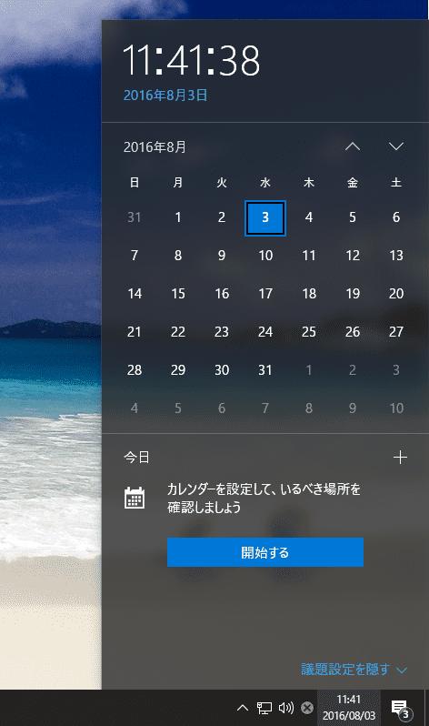 カレンダーに自分の予定も表示