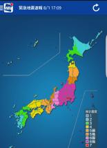 誤報だった「東京湾M9地震」の速報画面