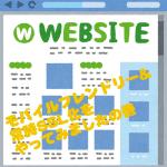 ウェブサイトのSSL化+モバイルフレンドリー化。必要なリダイレクト設定と、ページソースの記述方法。