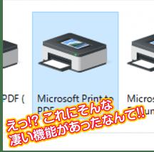 Microsoft Print to PDFのすごい機能