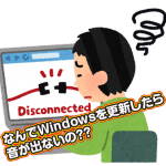 Windows10を更新したら、音が出なくなった! 対処方法はこちら