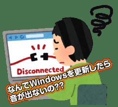 Windowsを更新したら音が出ないイラスト