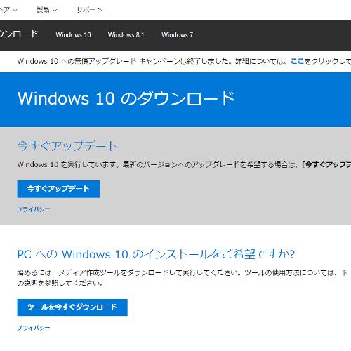 今すぐWindows10をアップデートできるサイト