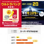 スマホのデータプランは「20GB/月」の時代へ。Softbankが扉を開けた、次世代モバイルの幕開けはすぐそこ!