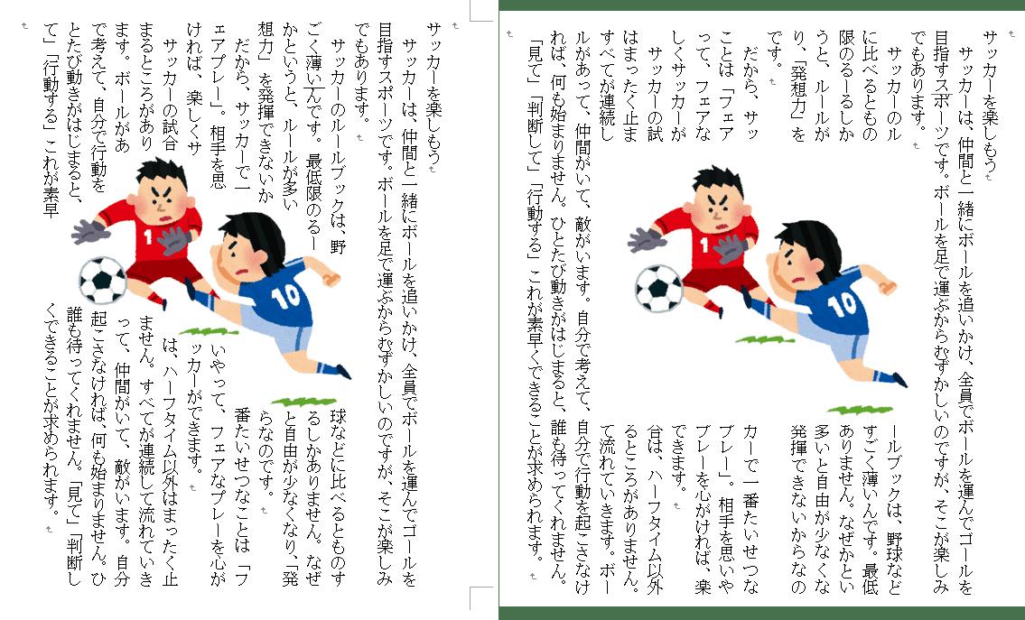 左・背景が透明な画像  右・背景が「白色」の画像