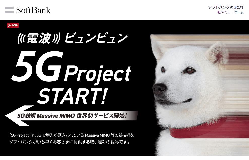 "SoftBank""5G Project"""