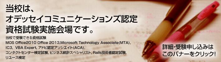 ウェブフォームからの試験申し込みができます