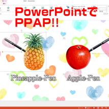 パワーポイントでPPAP!