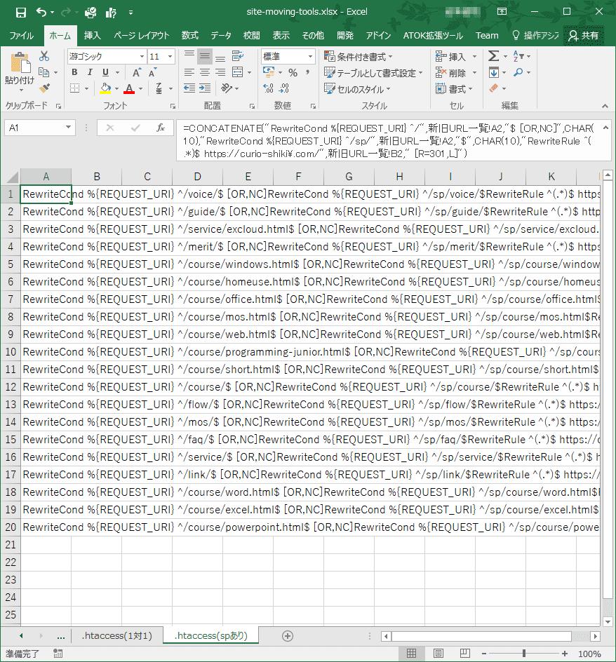 ModRewriteのコード生成
