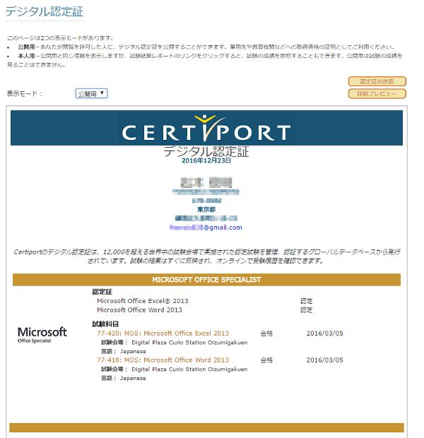 公開用のMOS認定証