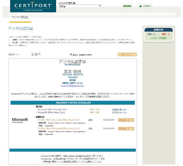 MOS認定証(本人用)画面
