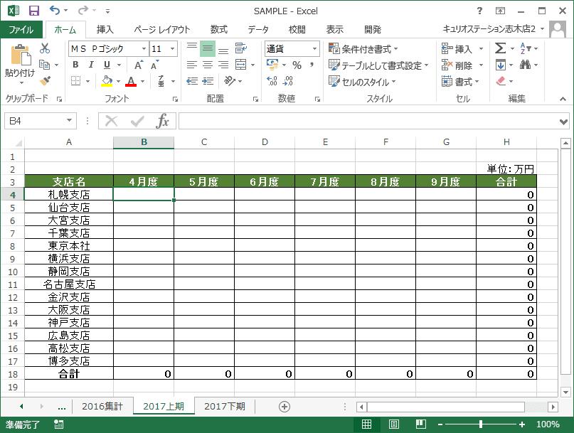 回答後の画面(正解)。コピーして作った2017年のシートの、データの部分のみがクリアされ、数式はすべて残っている