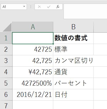 エクセルの「数値の書式」