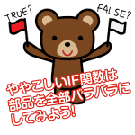 【MOS対策のヒント】IF関数とAND/OR。分からなくなったら「分解」してみよう!