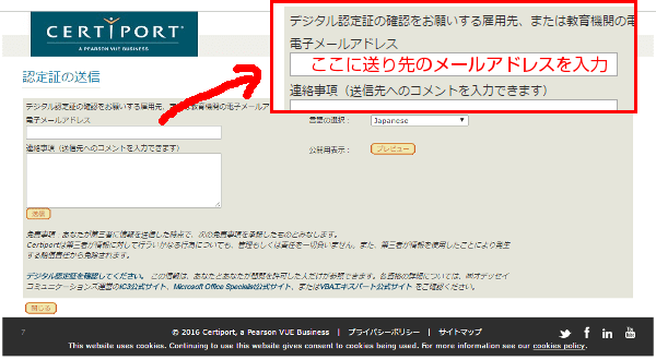 MOS認定証を送りたいメールアドレスを入力