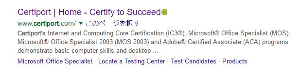Certiportの検索結果トップのイメージ