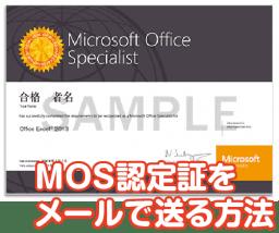 MOS認定証をメールで送る方法