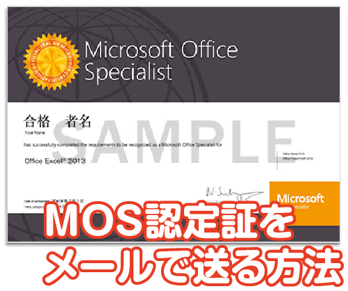 【MOS合格後】MOS認定証を電子メールで提出する方法