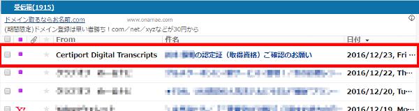 実際にMOS認定証がメールで届いたところ