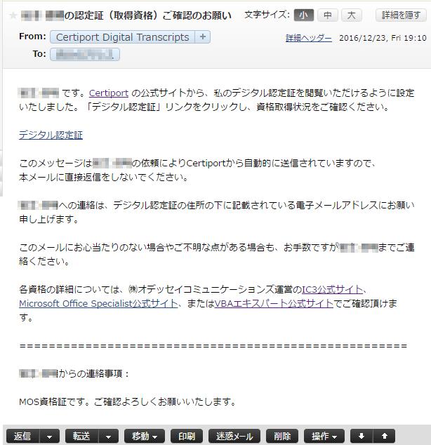送信されたメールの詳細