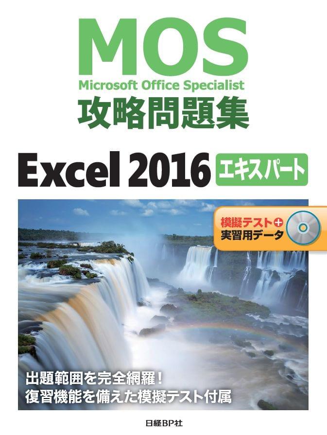 日経BP社 MOS攻略問題集Excel 2016エキスパート