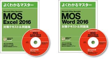FOM出版のMOS2016対策テキスト