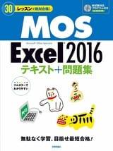 技術評論社MOS Excel 2016対策テキスト