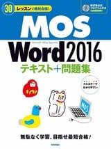 技術評論社MOS Word 2016対策テキスト