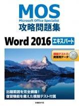 MOS攻略問題集 Word2016エキスパート