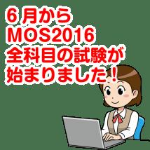 6月からMOS2016全科目の試験が始まりました!