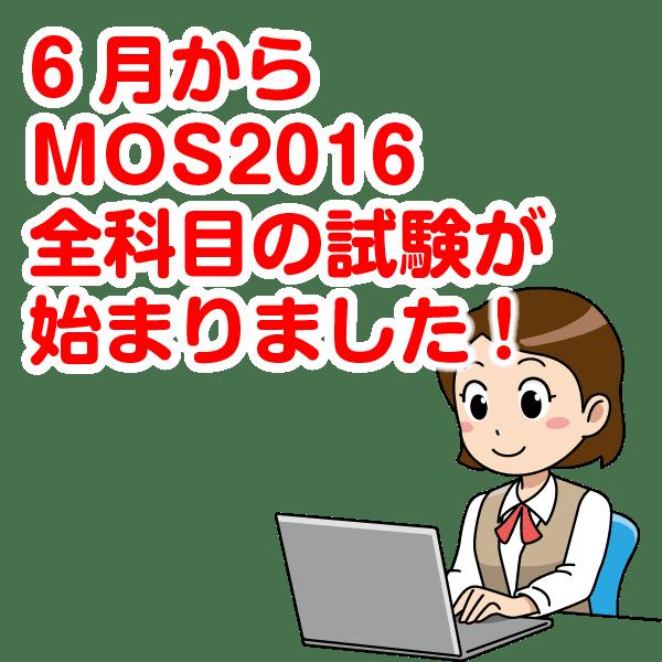 MOS最新バージョン、MOS 2016の最新情報をまとめています。新科目・テキスト情報更新中。あなたもMOS2016、挑戦してみる?