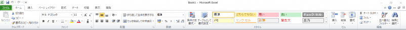 Excel2010のリボン