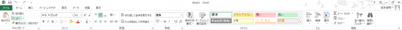Excel2013のリボン