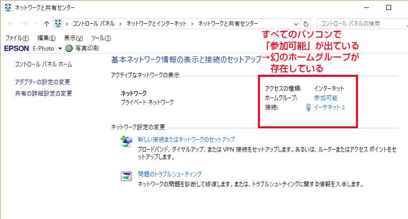 すべてのパソコンで「ホームグループ:参加可能」と表示されている状態