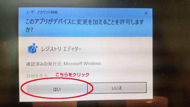 ユーザーアカウント制御は「はい」をクリック