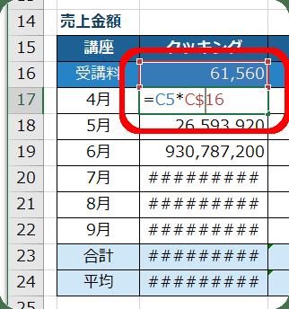 【MOS対策のヒント】数式をコピーしても正しくなるようにする(複合参照)