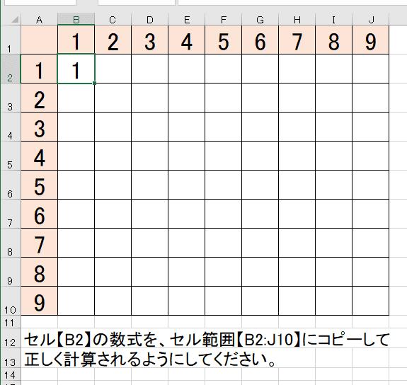 「九九の表」で複合参照の練習