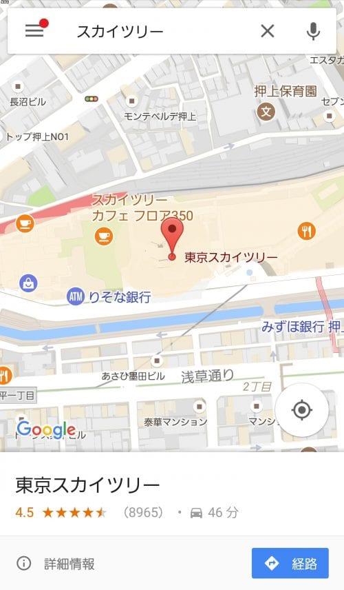 Googleマップで目的の場所にたどりついたところ