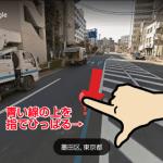 Googleマップの使い方②好きな場所の街並みを見てみよう(ストリートビュー)