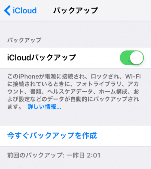 4781c3b98f そもそもiPhoneの「バックアップ」って何?【iPhoneそもそもシリーズ ...
